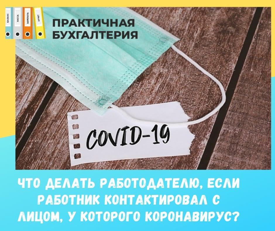 Контакт с COVID-19