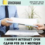 1 ноября истекает срок сдачи РСВ за 9 месяцев 2021 года