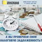 О налоговой задолженности физических лиц